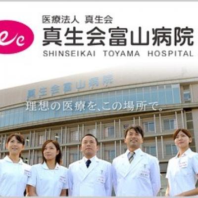 真生会富山病院
