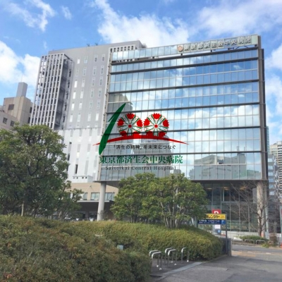 东京济生会中央医院